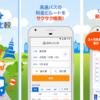 gradle-play-publisherを利用したGoogle Play申請の自動化