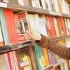 本屋さんが好きだ。本屋さんは占いに行く感覚。本との出会いは必然なのだと思う