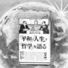 新人間革命 大山(32)|2017年2月8日