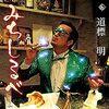 AmazonPrimeMusicで新日本プロレスのCDが大開放されている件について