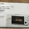 ニトリのオーブントースターを3ヶ月使った感想