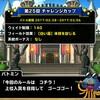 level.216【ウェイト140・白い霧】第25回闘技場チャレンジカップ初日