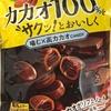 サクマ製菓「噛む×高カカオ」