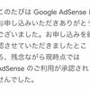 Googleアドセンスに落ちた!審査突破のための原因と解決方法