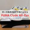 【最新モデル】ガード向きのおすすめバッシュPUMA Clyde All-Pro(プーマクライドオールプロ)