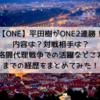【ONE】平田樹選手がONE2連勝!格闘代理戦争での活躍などこれまでの経歴をまとめてみた!