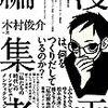名物漫画編集者のインタビュー集『漫画編集者』が出るらしい