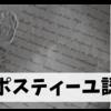 アポスティーユ認証済み公文書(戸籍謄本など)の翻訳手続き【オランダ移住手続き】