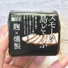 豆腐がワインのつまみに⁉︎ 豆腐を燻製にした「スモーク島どうふ」食べてみた