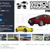【新作無料アセット】車の物理挙動や機能面がすごい!Edy'sのパブリッシャーが手がける本格的なレースゲーム、トレーニングシミュレーター「Vehicle Physics Pro - Community Edition」