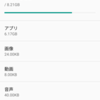 Xperia Z3 CompactからAquos SH-M03への移行