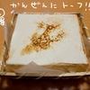 焼き豆腐みたいなチーズケーキを食べるよ【とろふわトーフ・チャウデ(TOFU-CHAUDE)】