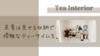 茶葉(ハーブティー)をおしゃれ収納に♡100均グッズでお茶タイムの気分アップ!