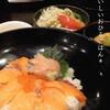 ●与野駅西口「はなの舞」でサーモン丼ランチ