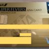 【ブログ村のアクセスはタイトルとネタが9割】ANA VISAワイドゴールドカードってホントに人気あるなあ