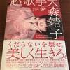 大森靖子著『超歌手』を読んで思ったことと、アルバムリリースイベントで目の当たりにした大森靖子ちゃんのスーパーかわいさにたまげた件について