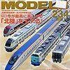 『RM MODELS 234 2015-2』 ネコ・パブリッシング