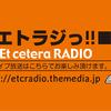 第60回『エトラジっ!!』屋外広告の日っ!!斉藤由貴さん誕生日っ!!Etc Radio 9/10版