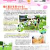 〈MiRAi〉広報紙MiRAi9月号を発行しました