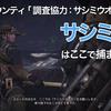 【MHW】サシミウオはここだ!重要バウンティ「調査協力:サシミウオの捕獲」【PS4】
