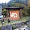 奥飛騨に秋を捜しに行ってきました!