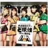 アップアップガールズ(仮)『上々ド根性/Be a Girl』発売記念イベント@TSUTAYA IKEBUKURO AKビル店(11/30)のまとめ