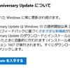 Windows10のメジャーアップデートを手動で実行してみました。