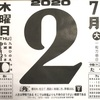 7月2日(木)2020 🌔5月12日