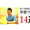 29歳、プログラミング完全未経験からプログラマーへの転職を決めたぼくが利用した学習ツール14選