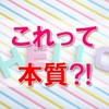 OLECO体験記~塾長編【これって本質?!】