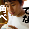 三角食べができないのだけど逆にメリットあるの?日本の食文化が変わりつつある話