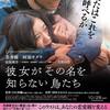 08月17日、蒼井優(2018)
