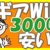 【初期費用0円?】ギアWiFiのクーポンコードで月額400円引きキャンペーン!300GBをレビュー【実際に使ってみた】サブスクWiFi