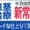 包茎手術・長茎術その7 ソロ活動解禁(12/23)