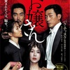 映画『お嬢さん』感想 韓国映画の鬼才の本領発揮の美しい映画!