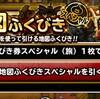 level.518【ガチャ】(旅)チケ&ふくびき券スーパー