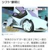 電気自動車化による『EVショック』群馬県は堂々の第1位!