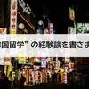 【経験談】韓国留学ってどうなの?をお話しします。