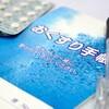 お薬手帳はどこで無料でもらえる?お薬手帳で薬代も安くなる方法。事前に用意しても大丈夫。