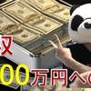 年収2000万円以上 最もリスク低く確実に稼ぐ方法