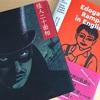 次男(小3)『怪人二十面相』にハマる ~『Edogawa Rampo in English』再び