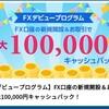 【SBI証券FX口座】1単位の投資に必要な額は?10万円貰うには。