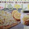 もやしレモンで疲労回復、食欲不振予防