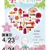 佐世保店 第32回 西沢手づくり市場 出店リスト☆