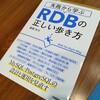 「失敗から学ぶRDBの正しい歩き方」を読んで見たけどめちゃ勉強になる本だった