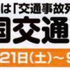 秋の全国交通安全運動 実施中! 9月21日(土)から9月30日(月)!!!