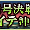 2017年秋イベント:「捷号決戦!邀撃、レイテ沖海戦(前篇)」開始!