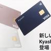Kyashが新カード「Kyash Card」を発行