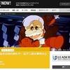 【出雲大社・神田明神】大阪芸術大学教授が、京都アニメーションを「麻薬の売人以下」と表現。現行はブログ非公開に【今宮神社・鷲宮神社】