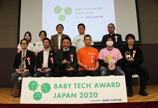 hugmoの「午睡見守りサービス」が、BabyTech Award Japan 2020の安全対策と見守り部門で大賞を2年連続で受賞!